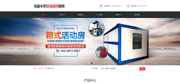 乌鲁木齐巨龙网站设计.jpg